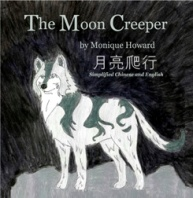2010-MoonCreeper_chinese_front